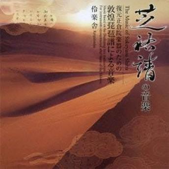 伶楽舎/芝祐靖 敦煌琵琶譜による音楽 【CD】