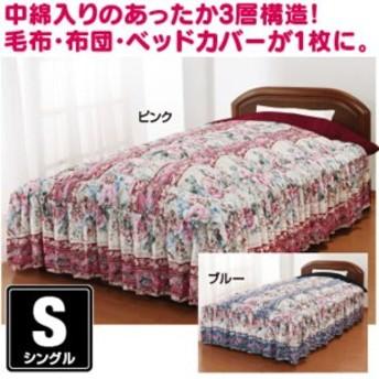 あったか3層構造ボリュームマイヤ-毛布地ベッド布団(掛け布団) [シングルサイズ] ピンク
