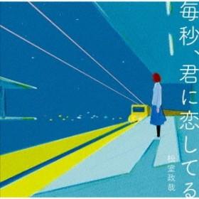 松室政哉/毎秒、君に恋してる 【CD】