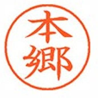 シヤチハタ ネーム9