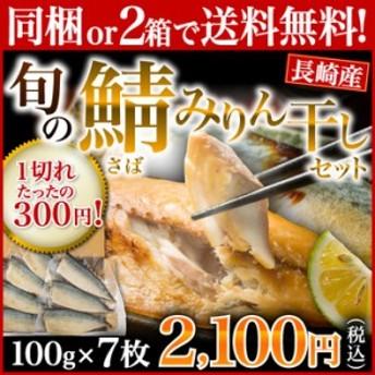 長崎産 鯖みりん干し さば 手作り 無着色 保存料不使用 条件付き送料無料