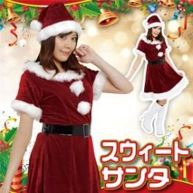 クリスマスコスプレ/衣装 [スウィートサンタ] レディース サンタコスチューム 『Patymo』 [イベント パーティー] big_ki