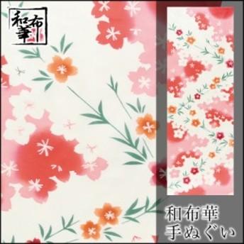 手ぬぐい さくら路 和布華 てぬぐい 春模様 |桜 注染 手ぬぐい てぬぐい 和雑貨 和小物 ハンカチ 綿 インテリア 伝統技法 日本製 手ぬ