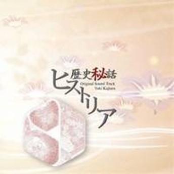 梶浦由記/「歴史秘話 ヒストリア」オリジナル・サウンドトラック 【CD】