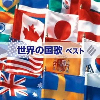 (国歌/軍歌)/世界の国歌 ベスト 【CD】