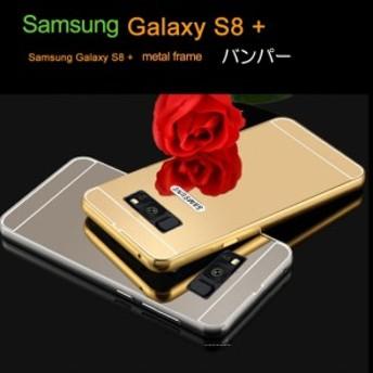 Samsung Galaxy S8 Plus GALAXY S8 + アルミバンパー ケース 背面パネル付き 金属/メタル/アルミ メッキ/鏡面 バックパネル付き サム