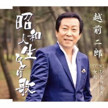 越前二郎/昭和人生ひとり歌/ひとり歩き/女火(おんなび) 【CD】