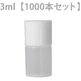 穴あき中栓付きミニボトル 3ml ≪1000本セット≫