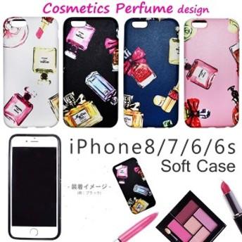 iPhone8ケース iPhone7ケース iPhone6/6sケース ソフトケース iPhoneカバー コスメ柄 香水柄 アイフォン ケース【メール便可】