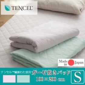 ガーゼ敷きパッド テンセル™繊維わた使用 シングル 100×200cm 日本製