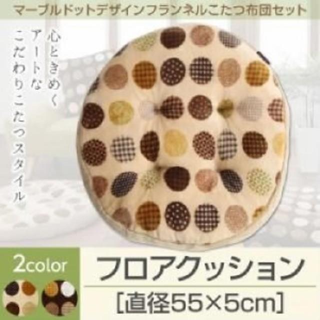 単品 マーブルドットデザインフランネルこたつ布団 ルポ用 クッション フロアクッション (カラー モカブラウン) 茶