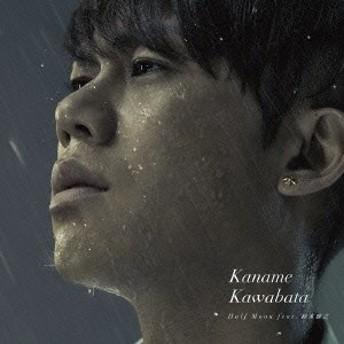 川畑要/Half Moon feat.鈴木雅之《初回生産限定盤A》 (初回限定) 【CD+DVD】