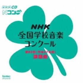 (教材)/第82回(平成27年度) NHK全国学校音楽コンクール課題曲 【CD】
