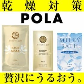 POLA ポーラ 乾燥対策セット(フェイスマスク10枚・ボディローション10個・ミルキィバス10個)