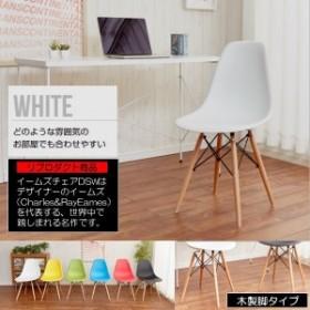 送料無料 世界で愛されるリプロダクト商品 北欧テイスト イームズチェア木製脚 WH  ホワイト