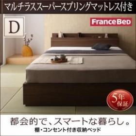 収納ベッド ダブル[マルチラススーパースプリングマットレス付き]フレーム色:ウォルナットブラウン 宮付き コンセント付き引き出し