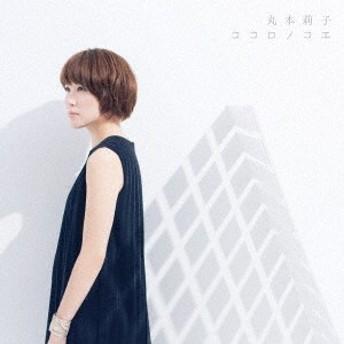 丸本莉子/ココロノコエ (初回限定) 【CD+DVD】