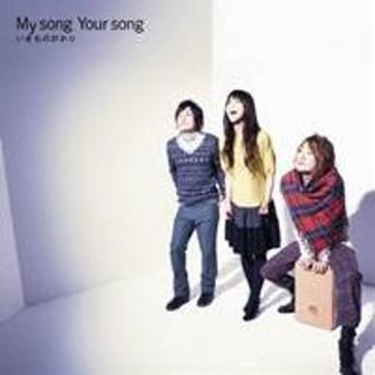 いきものがかり/My song Your song 【CD】