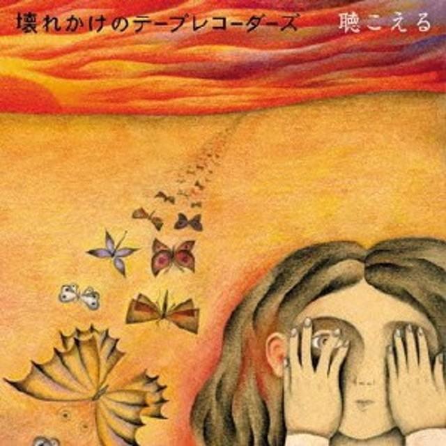 壊れかけのテープレコーダーズ/聴こえる 【CD】