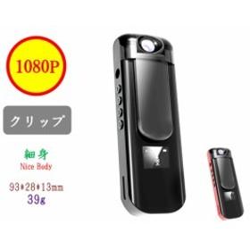 高画質 動体検知 小型 クリップ型 回転レンズ USB スポーツ コンパクト ビデオカメラ アクションカメラ 高音質 ドライブレコーダー