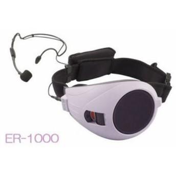 ハンズフリー拡声器 ER-1000 パープル VOICE WALKER メガホン