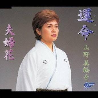 山野美絵子/運命/夫婦花 【CD】
