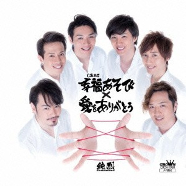 純烈/幸福あそび/愛をありがとう 【CD】
