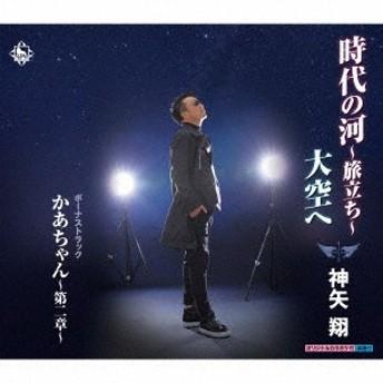 神矢翔/時代の河~旅立ち~/大空へ/かあちゃん~第二章~ 【CD】