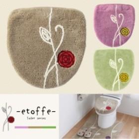 エトフ トイレシリーズ マット 洗浄暖房フタカバー