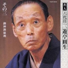 三遊亭圓生[六代目]/御神酒徳利 【CD】