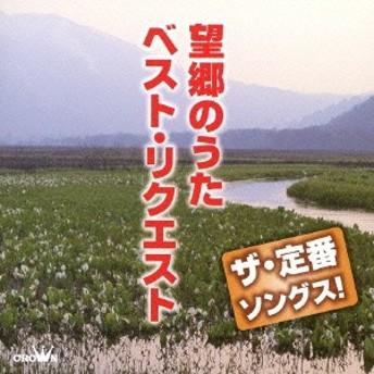 (V.A.)/ザ・定番ソングス! 望郷のうた ベスト・リクエスト 【CD】