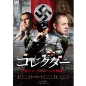 コレクター 暴かれたナチスの真実 【DVD】