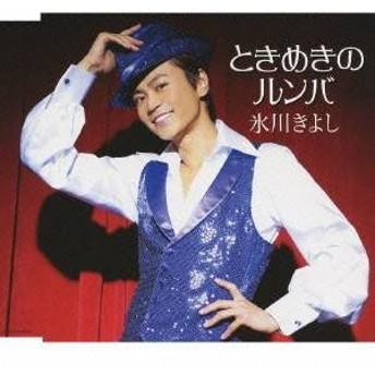 氷川きよし/ときめきのルンバ 【CD】