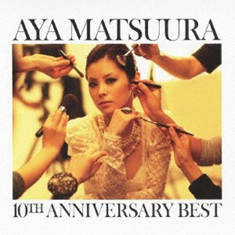 松浦亜弥/松浦亜弥 10TH ANNIVERSARY BEST 【CD+DVD】
