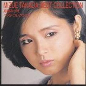 高田みづえ/高田みづえ ベスト・コレクション 【CD】