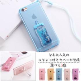スマホケース/iphoneケース/多機種対応iPhone6/6s iPhone6Plus/6sPlus iphone7 iphone7Plus/ソフト/TPU//耐衝撃/哺乳びんスタンド