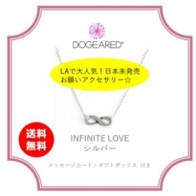 【 LA発 ドギャード ネックレス 】 日本未発売 INFINITE LOVE シルバー ネックレス