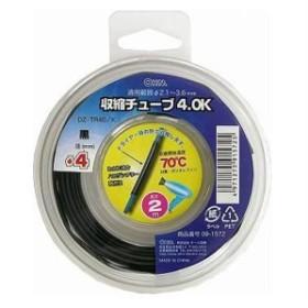 メール便送料無料 OHM 収縮チューブ ブラック φ4mm 2m 09-1572 DZ-TR40K 熱収縮チューブ 黒 ケース入り