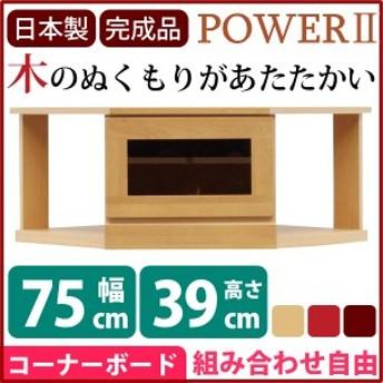 2段コーナー家具/リビングボード 〔幅75cm〕 木製(天然木) 扉収納付き 日本製 ナチュラル 〔完成品〕〔玄関渡し〕 〔送料無料〕