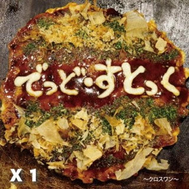 でっど・すとっく/X1 ~クロスワン~ 【CD】