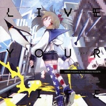 岸田教団&THE明星ロケッツ/LIVE YOUR LIFE《通常盤》 【CD】