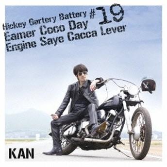 KAN/弾き語りばったり #19 今ここでエンジンさえ掛かれば 【CD】