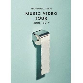 星野 源/MUSIC VIDEO TOUR 2010-2017 【Blu-ray】
