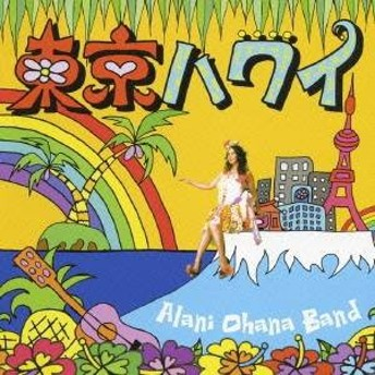 アラニ・オハナ・バンド/東京ハワイ 【CD】
