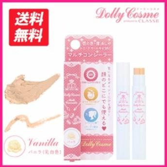 Dolly Cosme(ドーリーコスメ) マルチコンシーラー バニラ ライトベージュ コスメ 化粧品 シミ クマ カバー 眉消し コスプレ