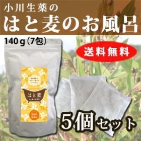 【送料無料】小川生薬 はと麦のお風呂 140g(20g×7包) 5個セット