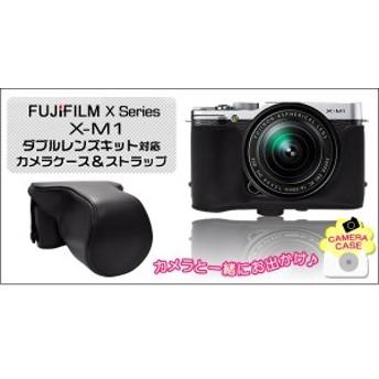 [カメラケース]富士フィルム X-M1ダブルレンズキット対応ストラップつき レザーブラック