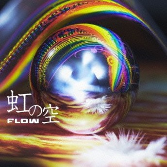 FLOW/虹の空《初回生産限定盤》 【CD+DVD】