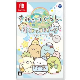 【Nintendo Switch】すみっコぐらし すみっコパークへようこそすみっこ【返品種別B】