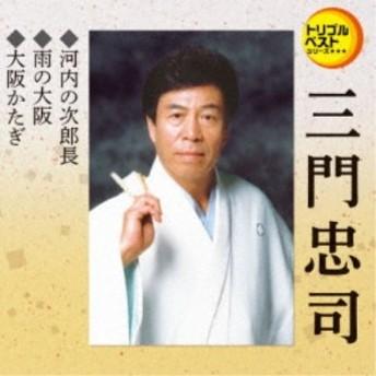 三門忠司/河内の次郎長/雨の大阪/大阪かたぎ 【CD】